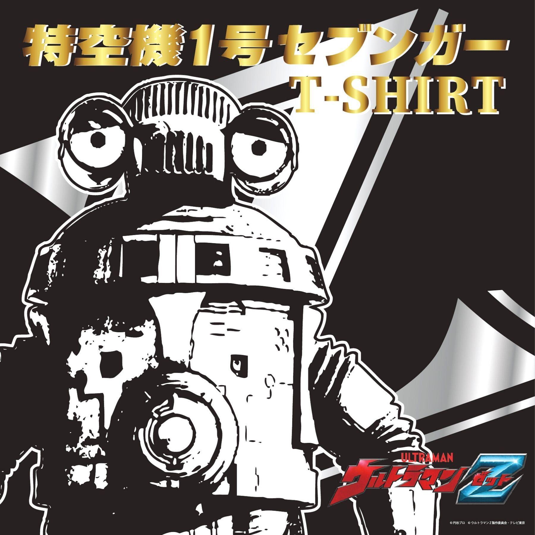 Special Airborne Armor 1 Sevenger T-shirt—Ultraman Z