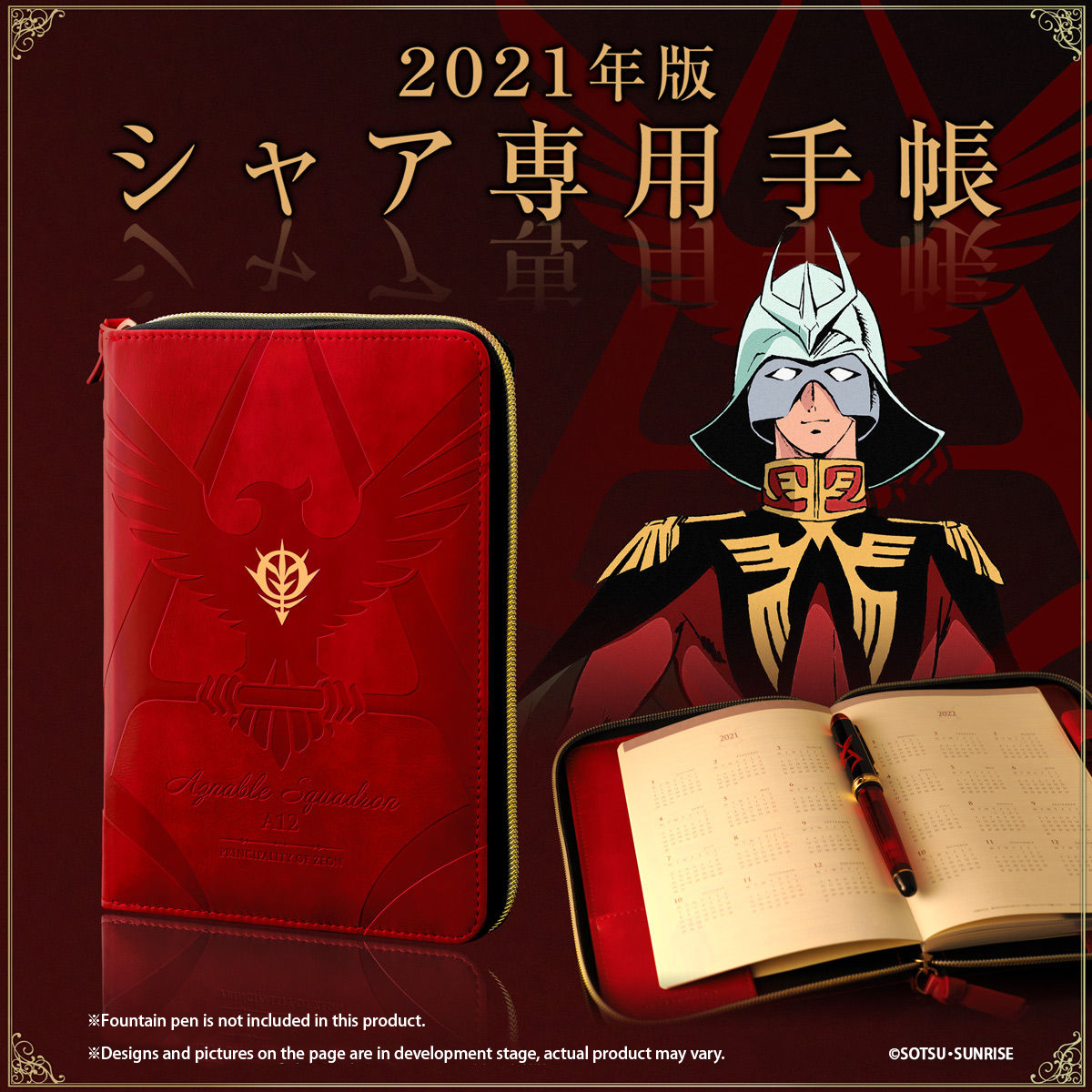 MOBILE SUIT GUNDAM CHAR'S SCHEDULE BOOK 2021