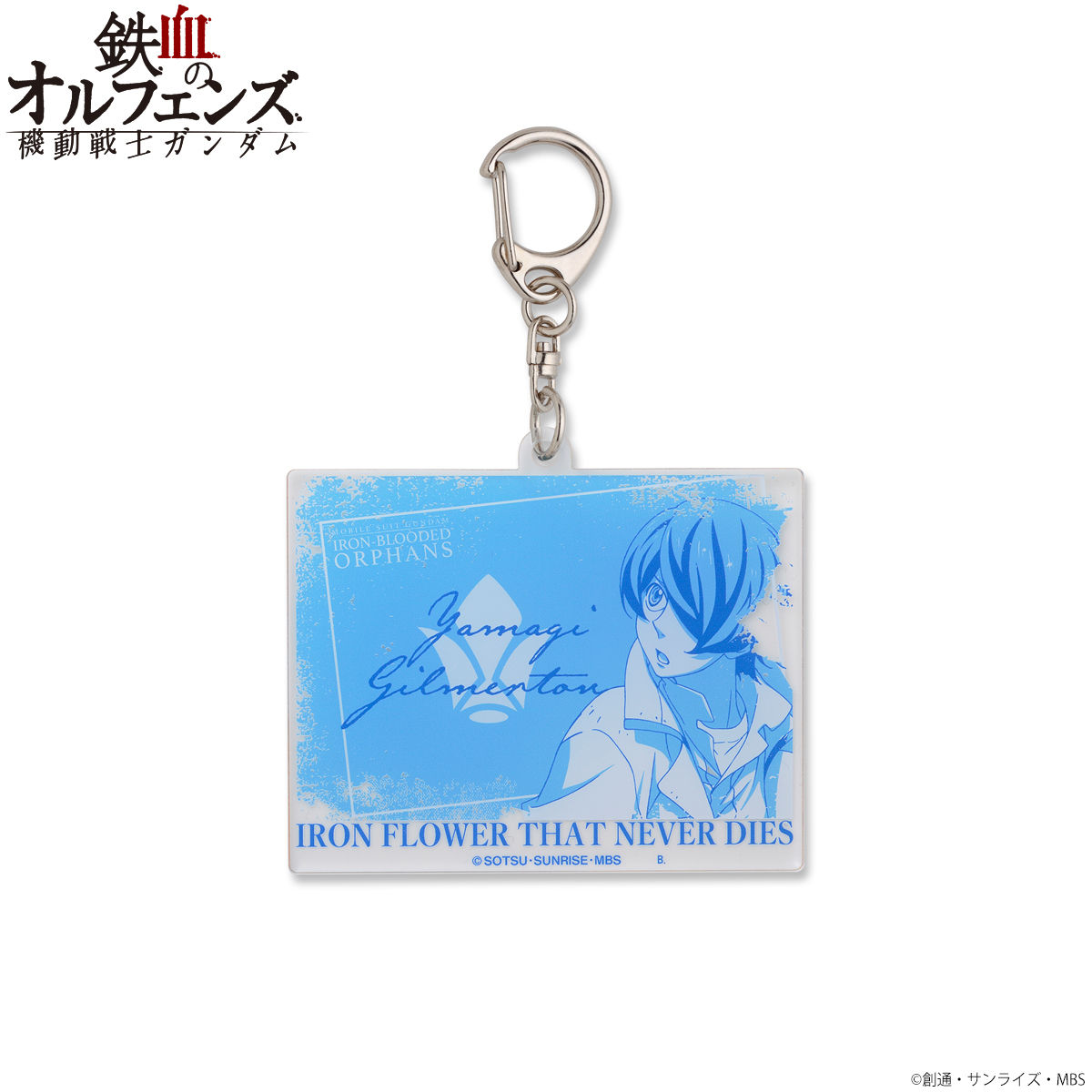 Mobile Suit Gundam: Iron-Blooded Orphans Tricolor-themed Keychain