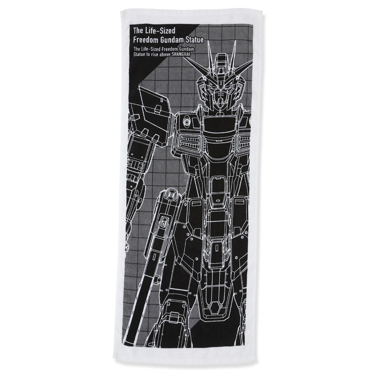 Life-sized Freedom Gundam Hand Towel—Mobile Suit Gundam SEED