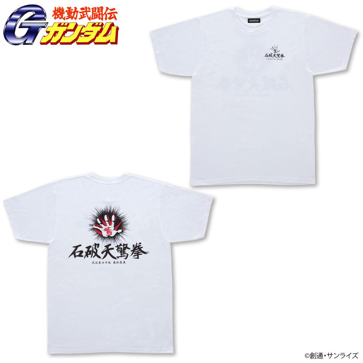 Mobile Fighter G Gundam Sekiha Tenkyouken T-shirt