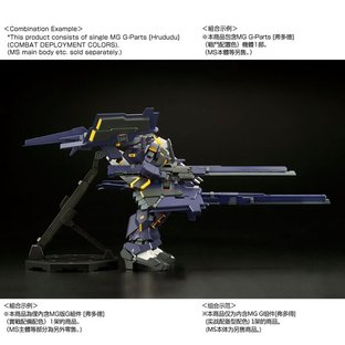 MG 1/100 G-PARTS [HRUDUDU] (COMBAT DEPLOYMENT COLORS) [October 2018 Delivery]
