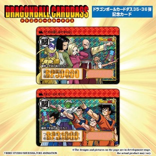 Dragon Ball Carddass 35th & 36th COMPLETE BOX