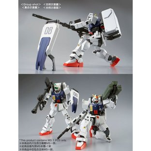 HG 1/144 GUNDAM GROUND TYPE (PARACHUTE PACK) [November 2018 Delivery]