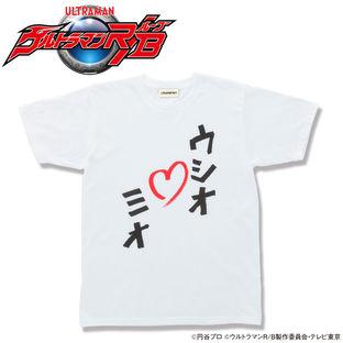 Ultraman R/B UshioMinato selected T-shirts Ushio♡Mio