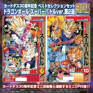 CARDDASS 30TH ANNIVERSARY BEST SELECTION SET DORAGON BALL SUPER BATTLE 2nd Card Set