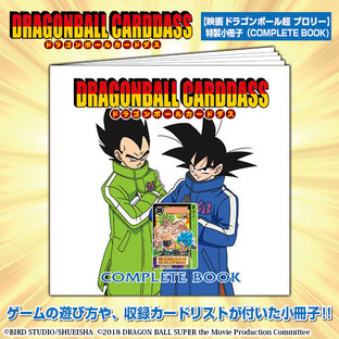 Dragon Ball Carddass -MOVIE Dragon Ball Super BROLY- COMPLETE BOX