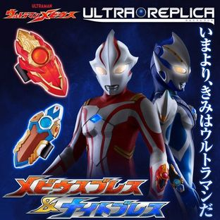 ULTRAREPLICA MEBIUS BRACE & KNIGHT BRACE