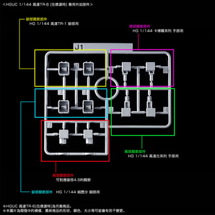 HG 1/144 GUNDAM TR-1 [HAZEL CUSTOM] & EXPANSION PARTS SET for GUNDAM TR-6 [Jan 2020 Delivery]