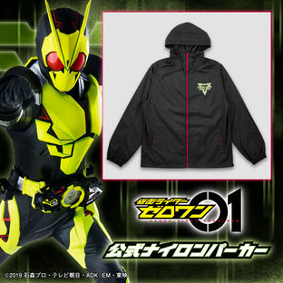 Kamen Rider Zero-One Official Hoodie