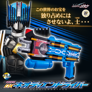 DX NEO DIENDRIVER [Nov,2019 Delivery]