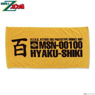 Mobile Suit Zeta Gundam MSN-00100 Bath Towel