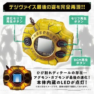 Complete Selection Animation DIGIVICE-LAST EVOLUTION-