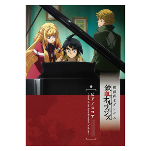 CD and Piano Score Set—Mobile Suit Gundam: Iron-Blooded Orphans Piano Concert—Soul of the Iron-Blooded Orphans