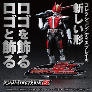 Acrylic Logo Display EX Kamen Rider Den-O
