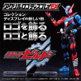 Acrylic Logo Display EX Kamen Rider Build