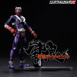 Acrylic Logo Display EX Kamen Rider Hibiki Horizontal ver.