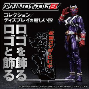 Acrylic Logo Display EX Kamen Rider Hibiki Vertical ver.