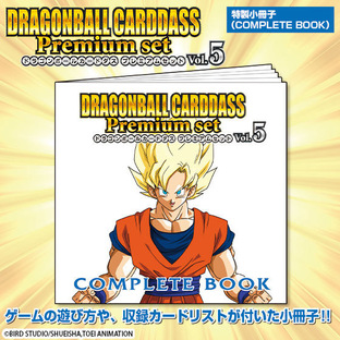 DRAGONBALL CARDDASS PREMIUM SET VOL. 5