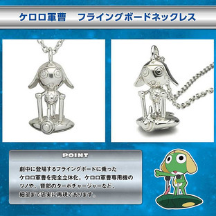 Keroro Flying Board Necklace—Sgt. Frog (Keroro Gunso)/JAM HOME MADE Collaboration