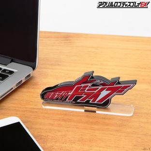 Acrylic Logo Display EX Kamen Rider Drive