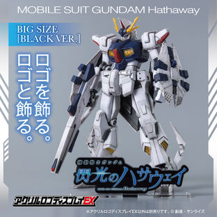 Big Size of Acrylic Logo Display EX Mobile Suit Gundam Hathaway in Black Background