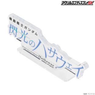 Mega Size of Acrylic Logo Display EX Mobile Suit Gundam Hathaway in Transparent Background