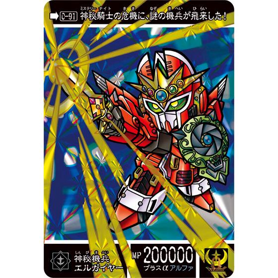 SD Gundam Gaiden Saddarc Knight Saga 【巨神伝承編】