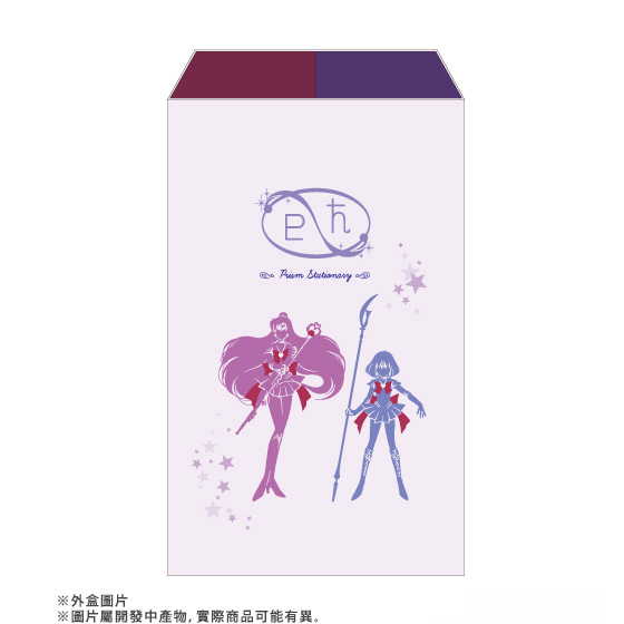 SAILOR MOON Prism Stationery PLUTO & SATURN SET