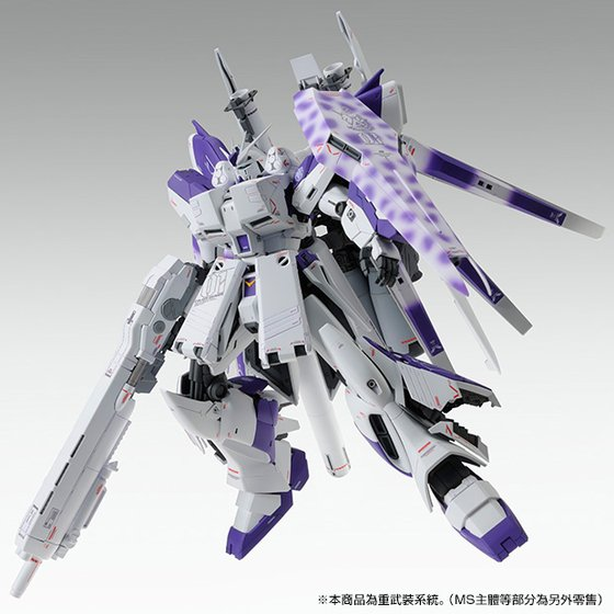 MG 1/100 HWS EXPANSION SET for Hi-v GUNDAM Ver.Ka 【再次發售】 [2016年11月發送]
