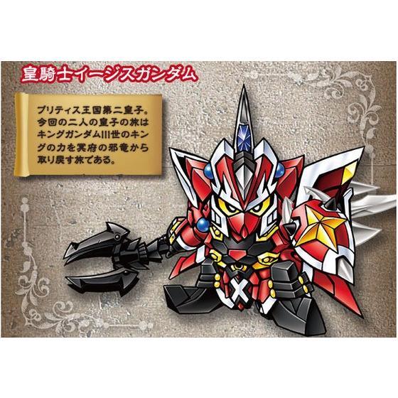 SD Gundam Gaiden Saddarc Knight Saga 【もう一つの聖杯編】