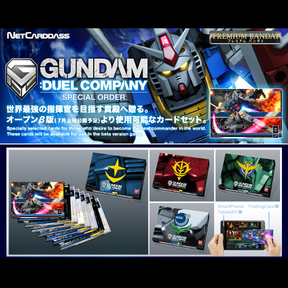 GUNDAM:DUEL COMPANY Special Order ~ MS Special Deployment Set ~ [GDC00] (4 Type Set)