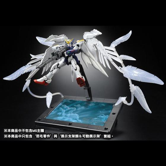 "RG 1/144 EXPANSION EFFECT UNIT ""SERAPHIM FEATHER"" for Wing Gundam Zero EW [2015年3月發送]"