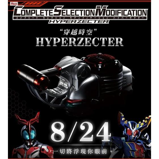 COMPLETE SELECTION MODIFICATION HYPERZECTER