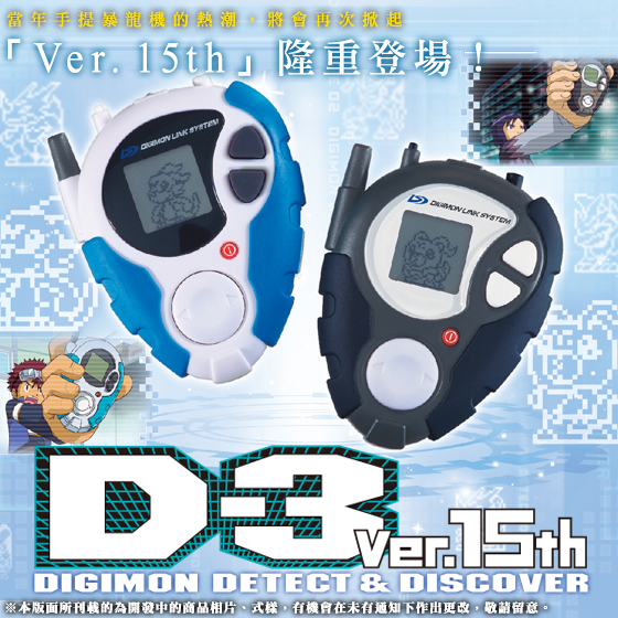 D-3 Digivice 15th Ver.