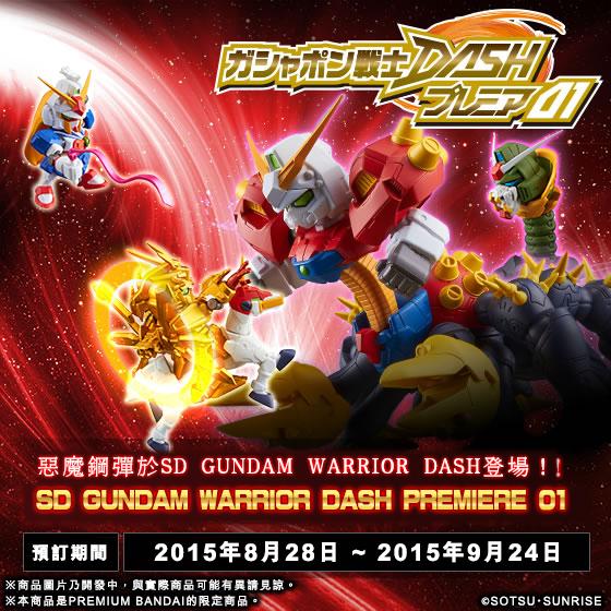 SD GUNDAM WARRIOR DASH PREMIERE 01
