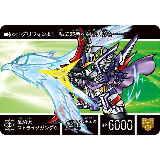 SD Gundam Gaiden Saddarc Knight Saga EX  時空を廻る幻獣騎士