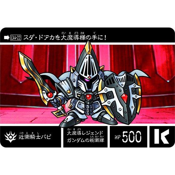SD Gundam Gaiden  Saddarc Knight Saga EX 4