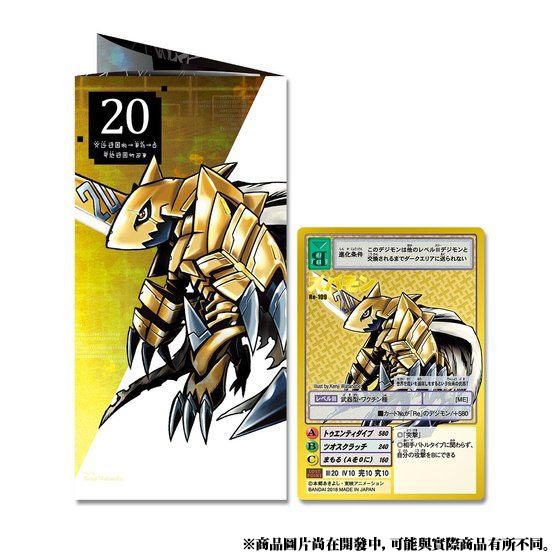 DIGITAL MONSTER CARD GAME - DIGIMON 20th MEMORIAL SET