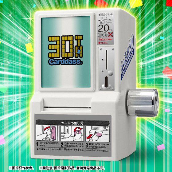30TH ANNIVERSARY MINI CARDDASS VENDING MACHINE [2020年6月發送]