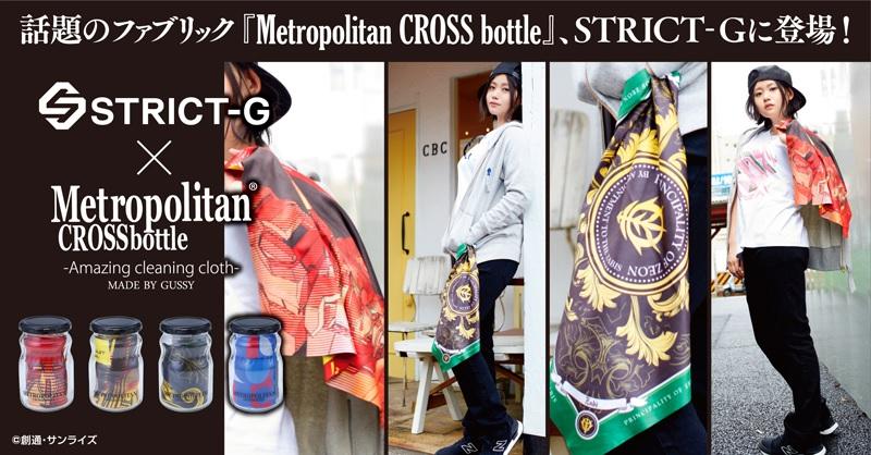 METROPORITAN CROSS BOTTLE 「機動戰士鋼彈」