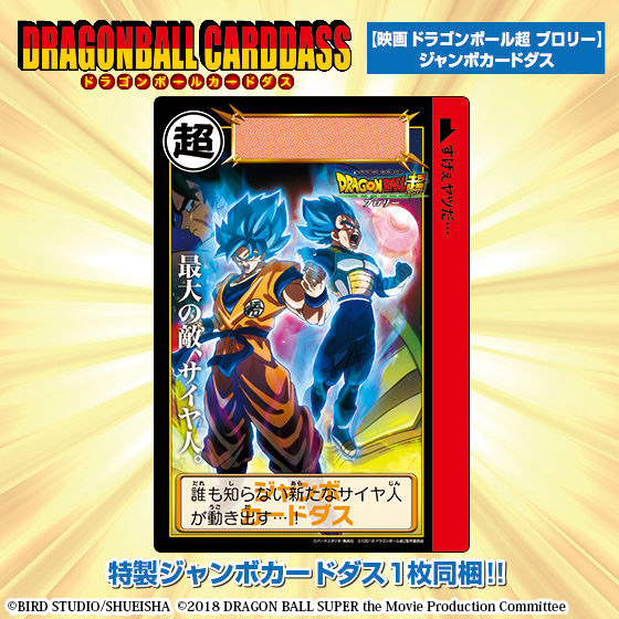 Dragon Ball Carddass -MOVIE Dragon Ball Super BROLY- COMPLETE BOX
