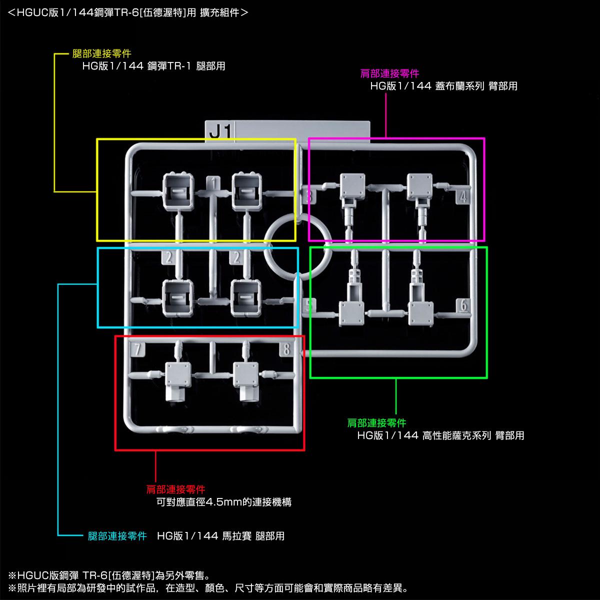 HG 1/144 GUNDAM TR-1 [ADVANCED HAZEL] & EXPANSION PARTS SET for GUNDAM TR-6