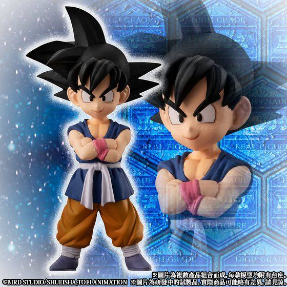 HG DRAGONBALL GT ULTIMATE DRAGONBALL