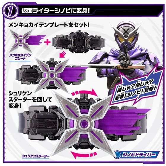 HENSHIN BELT DX MIRAIDRIVER SET