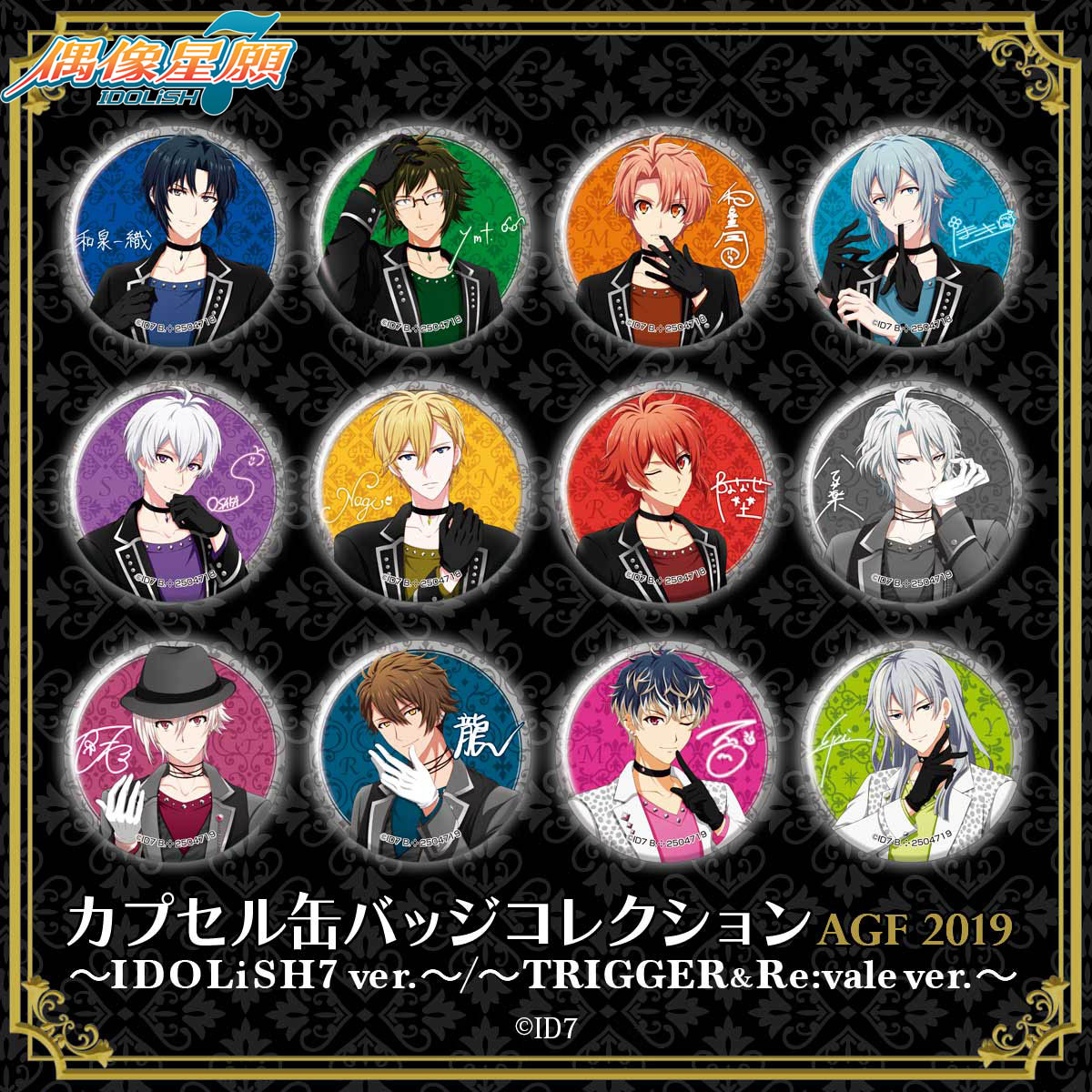 CAPSULE CAN BADGE COLLECTION~AGF2019 IDOLiSH7 ver.~