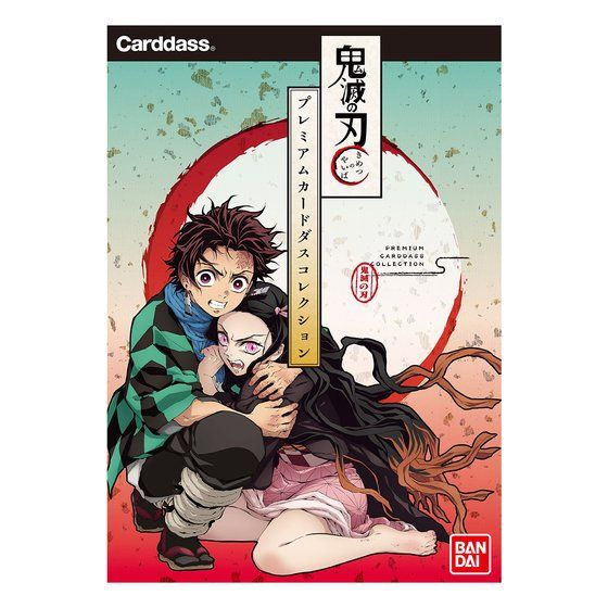 Carddass Demon Slayer Premium Edition [2020年6月發送]