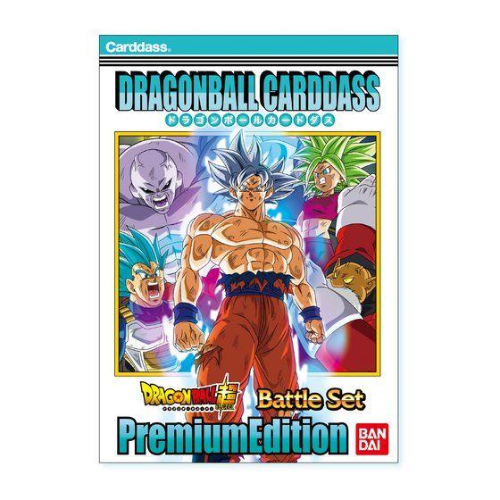 DRAGONBALL CARDDASS PREMIUM EDITION DRAGONBALL SUPER ~BATTLE SET~ [2020年6月發送]