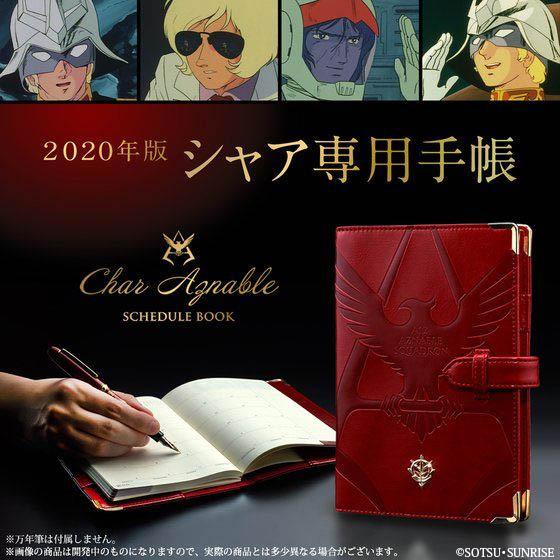 MOBILE SUIT GUNDAM CHAR'S SCHEDULE BOOK 2020