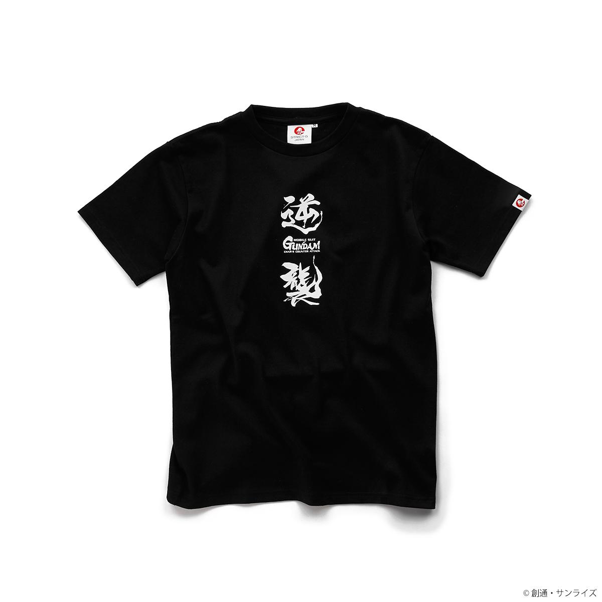 STRICT-G JAPAN Mobile Suit Gundam Counterattack Char T-shirt Sazabi brush design